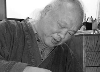 Тойо Тамамура